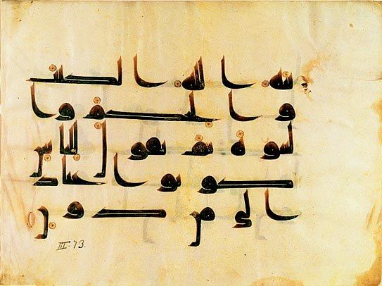 Ateliers de calligraphie arabe adolescent(e) – Art Graphique