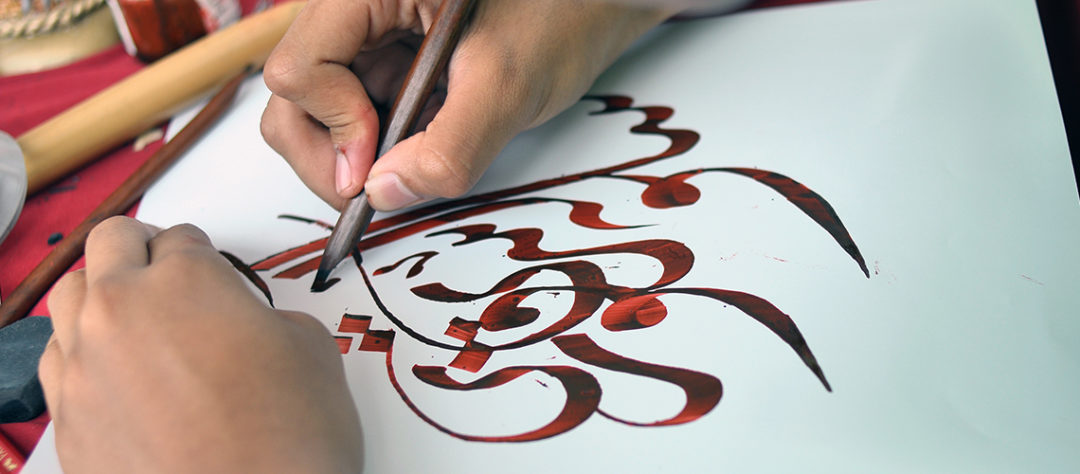 Ateliers calligraphie arabe jeune public